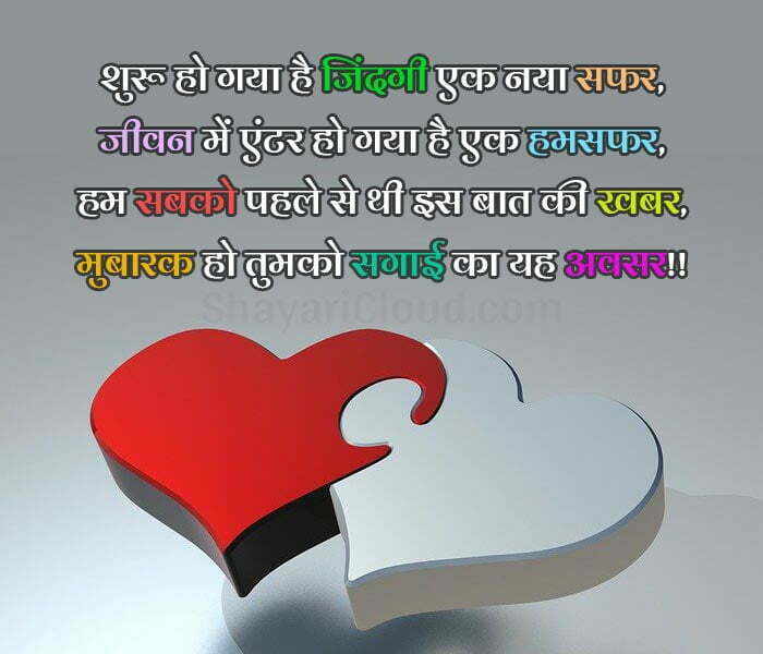 Engagement Shayari with images to download