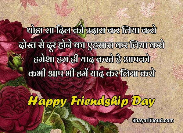 Friendship Love Shayari with photo