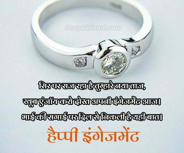 Happy Engagement Day Shayari in Hindi