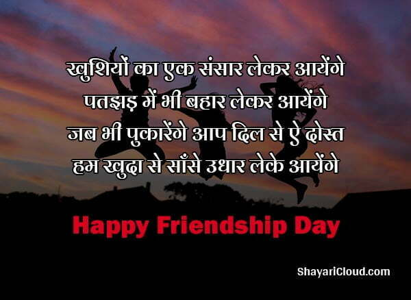 Happy Friendship Day Shayari In Hindi with HD Images