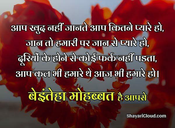 Intezaar Love Shayari