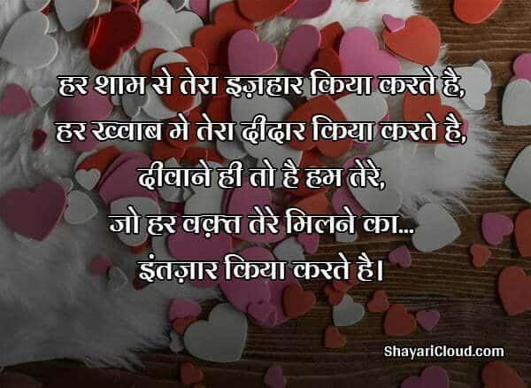 Intezaar True Love Shayari