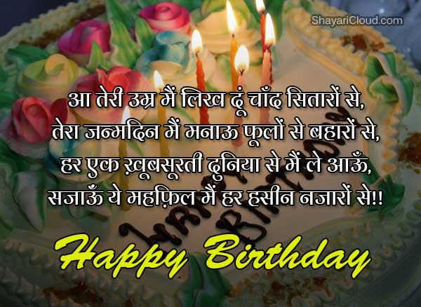 Janamdin Mubarak Wishes in Hindi with images
