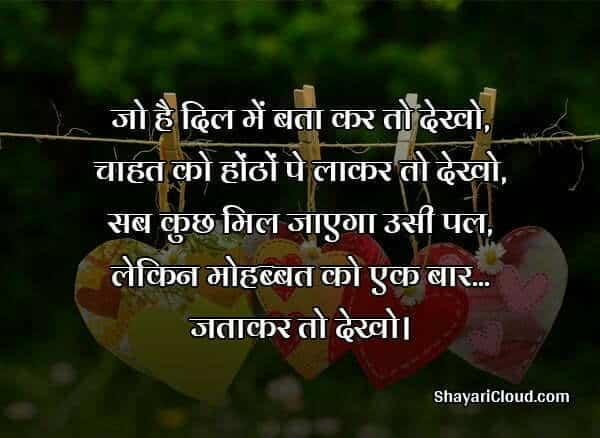 Love Shayari for WhatsApp with Images