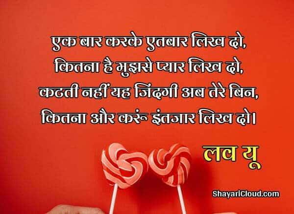 Love Shayari on intezaar