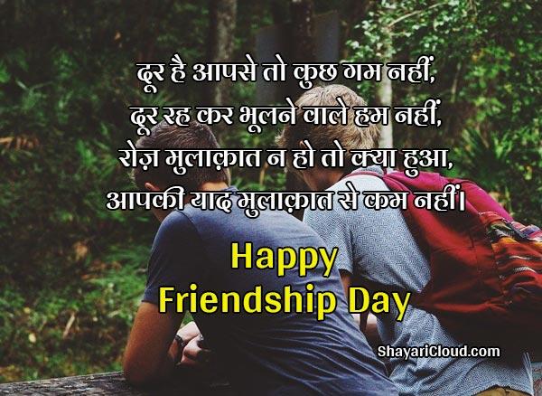 Shayari For Friendship Day in Hindi