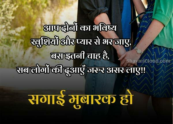 Shayari On Engagement In Hindi with images