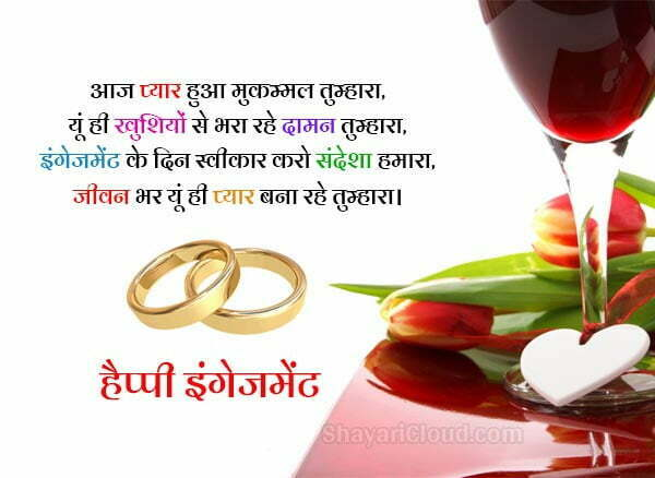 Shayari on Engagement Day with HD images to download