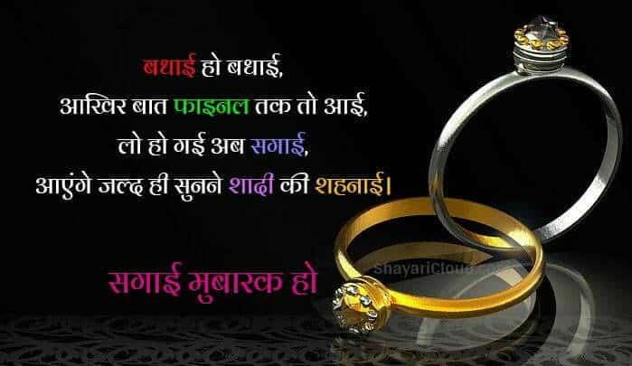 Shayari on Engagement