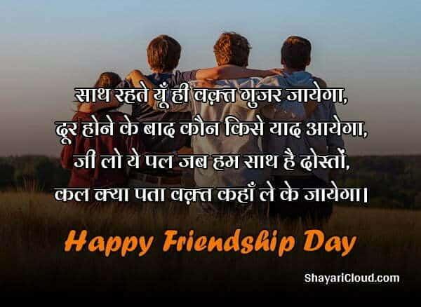 friendship shayari images in hindi