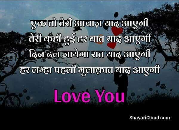 love shayari images to download