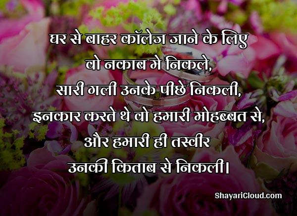 shayari on love in hindi for girlfriend