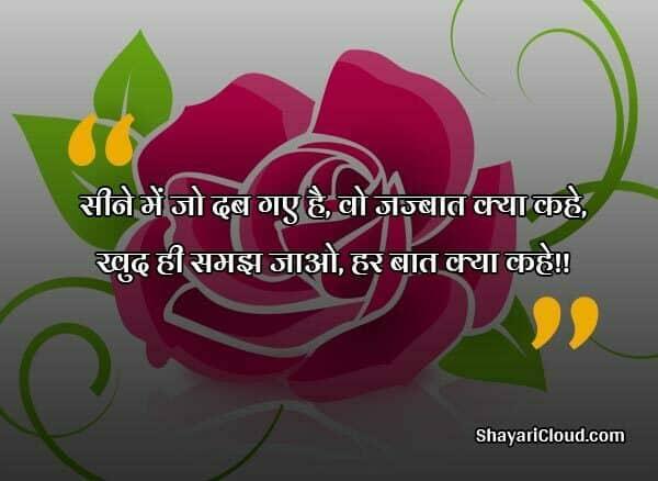 2 lines लव शायरी हिंदी में