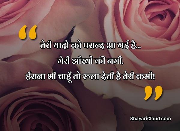 Beautiful love shayari sms for lover