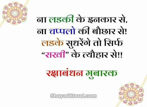 Funny Raksha Bandhan Shayari in Hindi