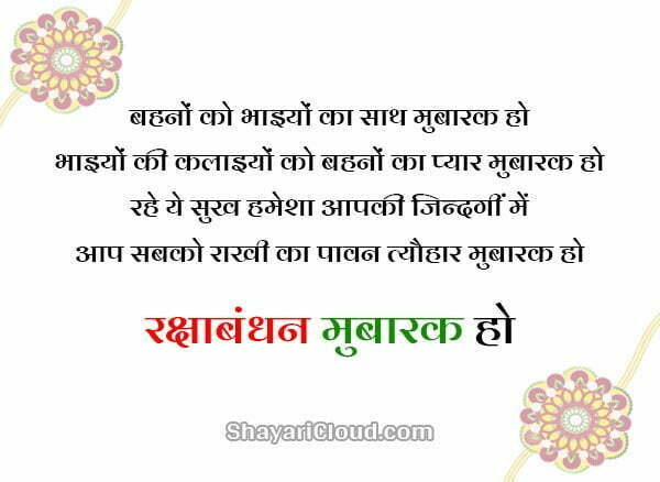 Happy Raksha Bandhan to all brother and sisters