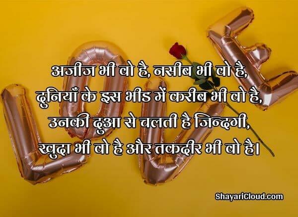 Hindi Love Shayari with HD Photos