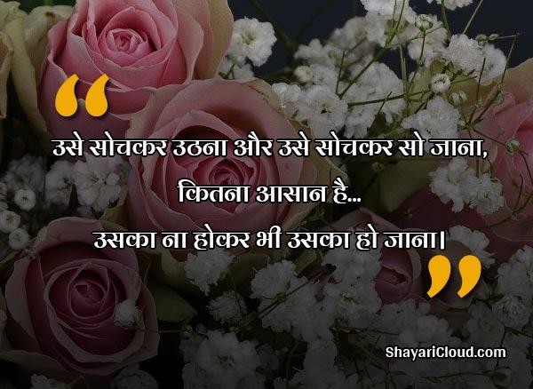 Hindi Love Status for girlfriend to boyfriend