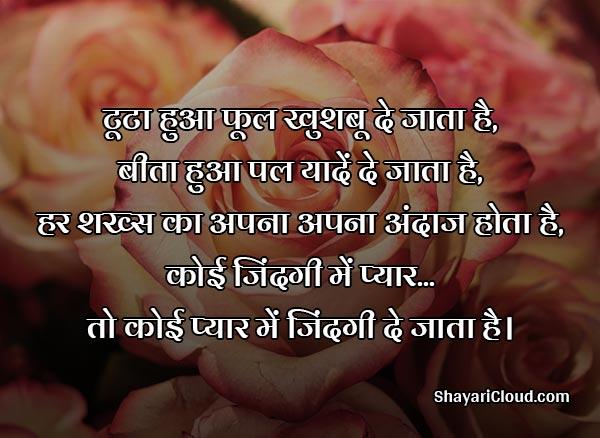 Hindi Shayari on True Love
