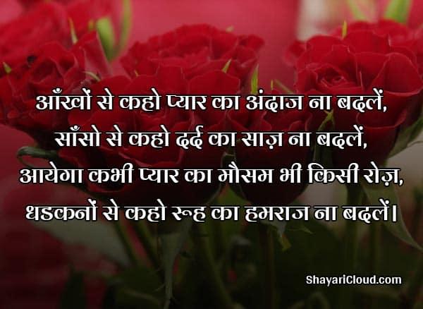 Latest Hindi Love Shayari