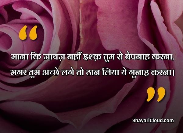 Pehla Pyar love shayari in hindi