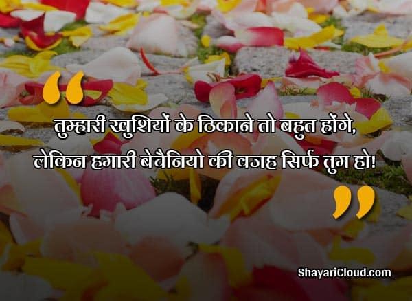 True love shayari in hindi 2 lines