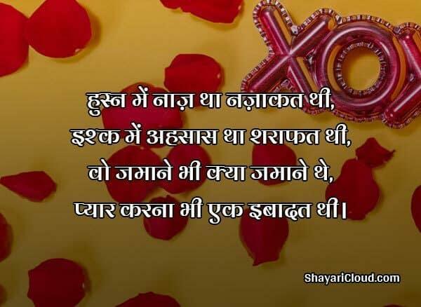 college love shayari in hindi