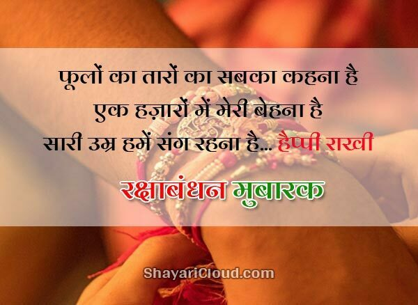 happy raksha bandhan shayari image download