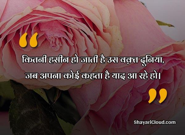 love shayari in hindi text with images
