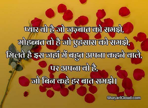 mohabbat love shayari hindi mein