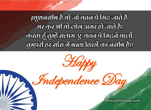 15 august independence day images with shayari