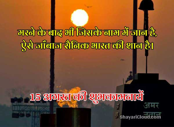 https://shayaricloud.com/wp-content/uploads/2021/08/15-august-shayari-in-Hindi-with-images.jpg