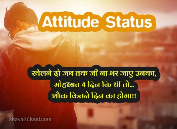 Attitude Shayari for Boys with hd wallpaper