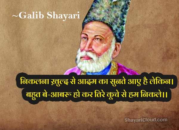 Famous Hindi Shayari Of Mirza Ghalib