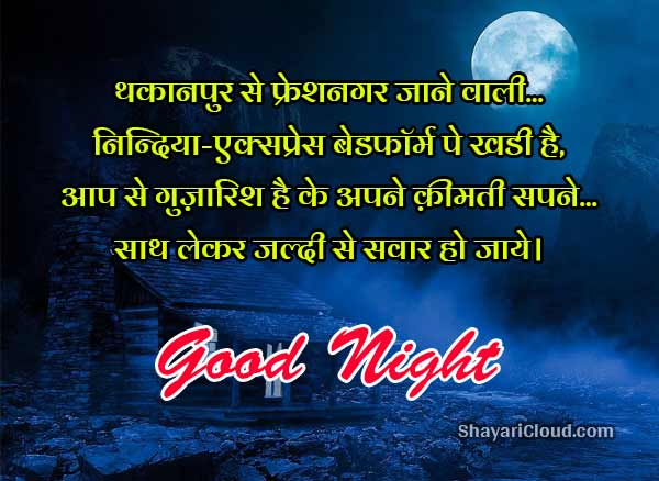 Funny Good Night Sms In Hindi with photo