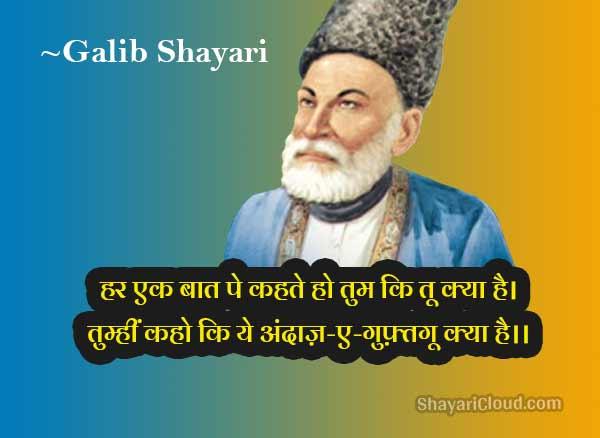 Ghalib Ki Shayari In Hindi Fonts