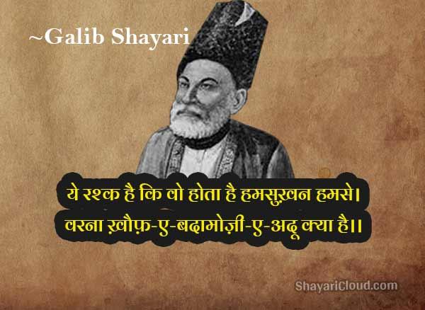 Ghalib Shayari In Hindi Language