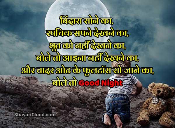 Good Night Funny Shayari for Friends photos