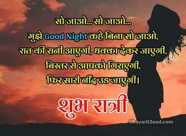 Good Night Funny Shayari images