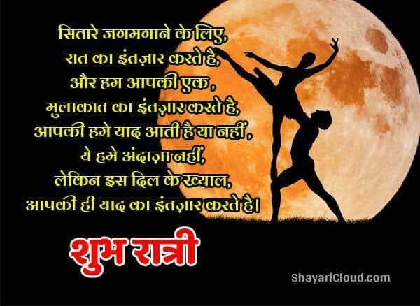 Good Night Hindi Shayari hd photos