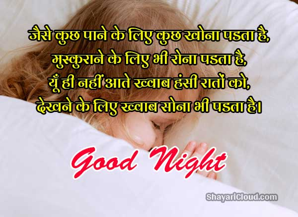 Good Night Images Shayari Hindi