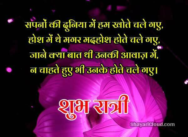 Good Night Love Shayari Images to download