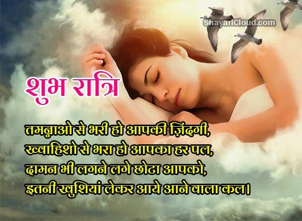 Good Night Love Shayari In Hindi Hd images