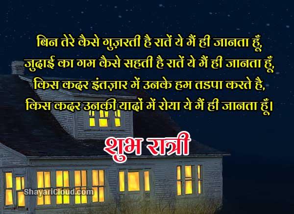 Good Night Sad Shayari images to download