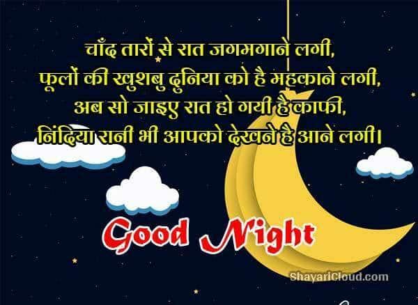 Good Night Shayari In Hindi Font images