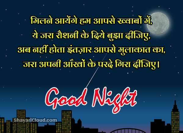 Good Night Wishes In Hindi with images