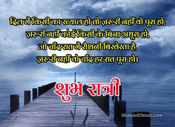 Good Night wishes Images Hindi