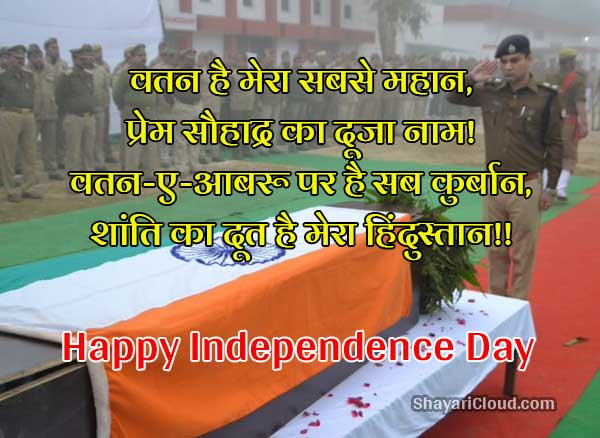 Happy Independence day shayari with hd wallpaper