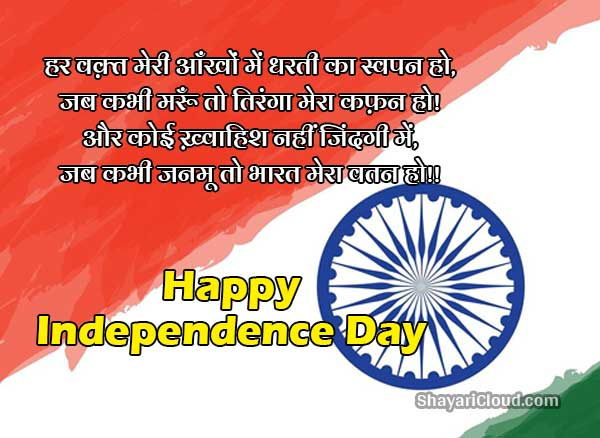 Happy independence day photos with shayari to download
