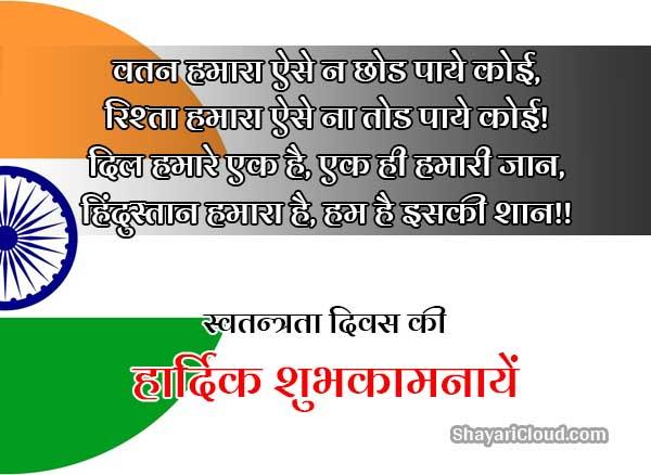 Heart Touching Desh Bhakti Poetry